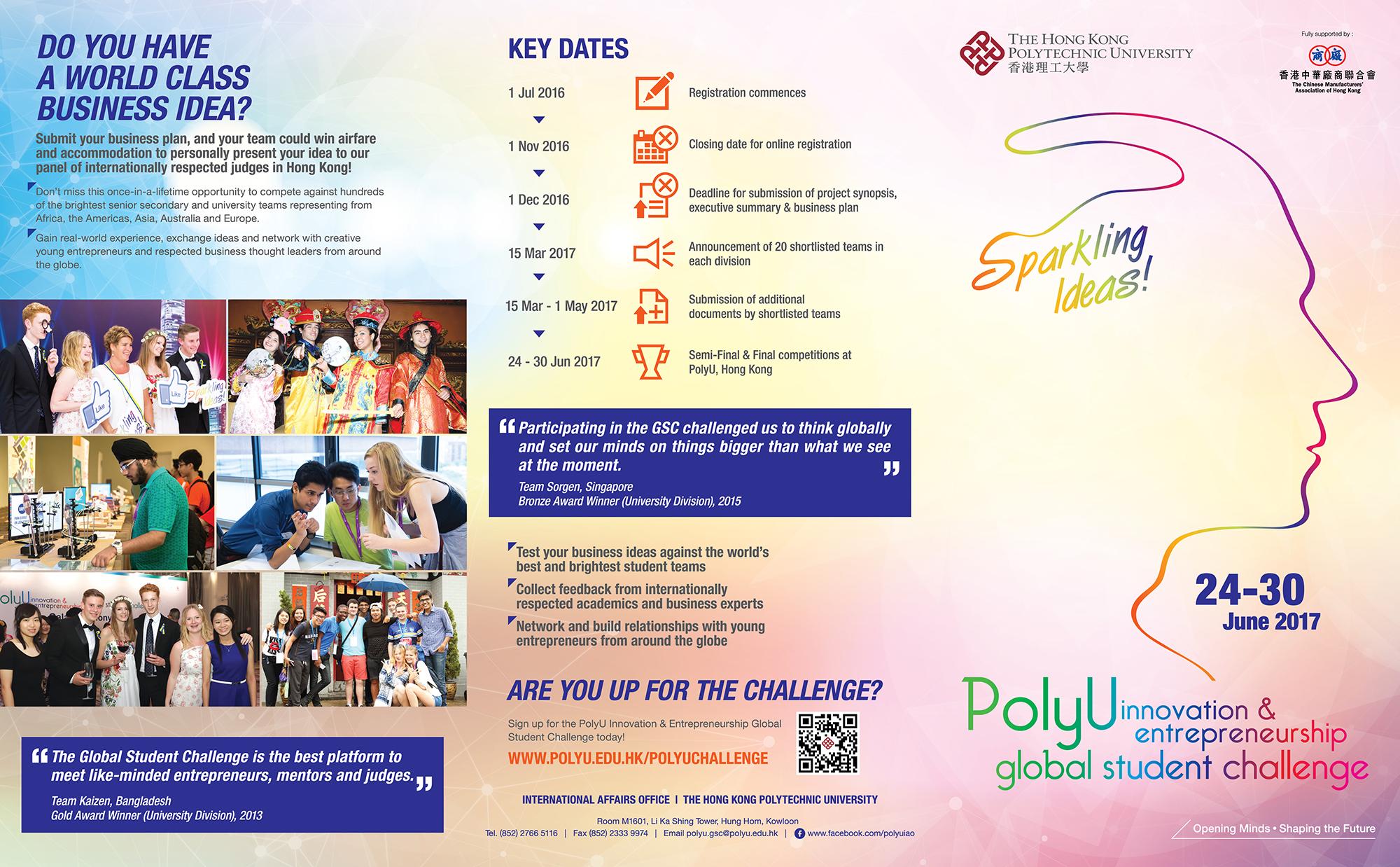PolyU GSC 2017-leaflet-ianick-20160302